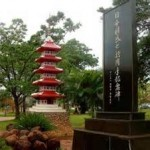 Monumento a Imigração Japonesa
